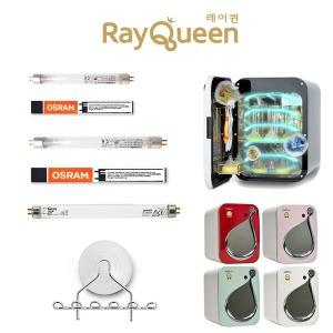 레이퀸 젖병소독기 램프 교체용 UV 자외선6W 칫솔걸이