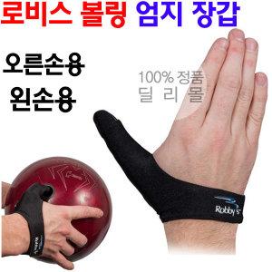 로비스 볼링용 엄지 손가락 골무 장갑 왼손 오른손