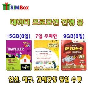 태국유심 유심칩 7일 8일 데이터무제한 김해 인천공항