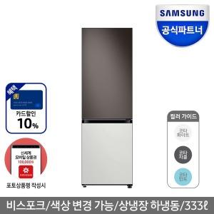 비스포크 냉장고 RB33R3004AP 매탈재질 10%할인
