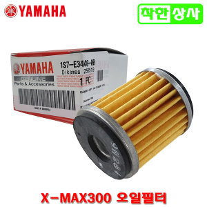야마하 XMAX300 정품 오일필터 엑스맥스 순정품
