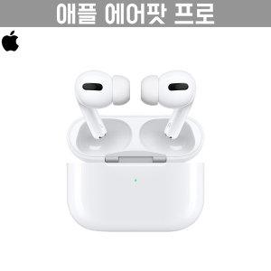 애플 에어팟pro/에어팟 프로 홍콩발송/관부가세 미포함