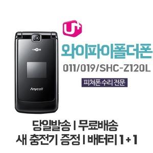 LGT 2G 011/019폰 SHC-Z120L 와이파이폴더폰 효도폰