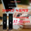 AT48 프리미엄 미니녹음기 증거확보 MP3 8GB 휴대용