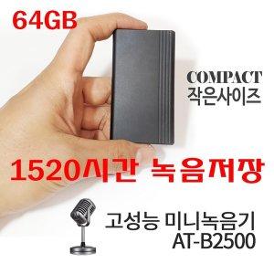 AT-B2500 녹음기 대용량 64GB 360시간연속 음성감지