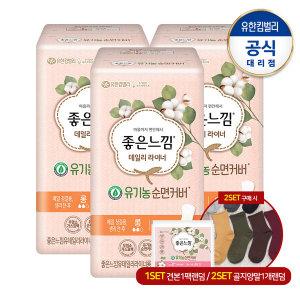 유기농 순면 팬티라이너 롱 36매X3팩/생리대 /증정