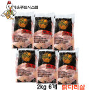 뼈 없는 닭다리살/2kg6개/닭정육/닭부분육/닭다리살