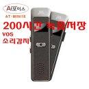 US-V712 특수소형미니USB형 녹음기 16시간사용 8GB