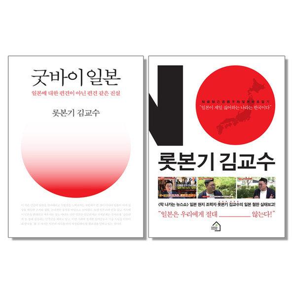 굿바이 일본 / 롯본기 김교수 외교 책 도서