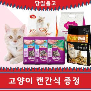 소포장 대포장 고양이사료 모음전/원더캣츠/슈슈
