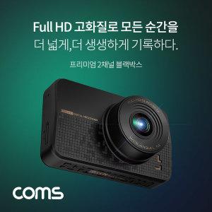 Coms 차량용 2채널 전후방 블랙박스 (2.2형/G센서/앵