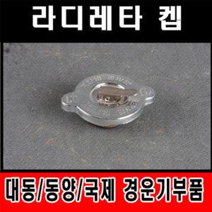 경운기 라지레타 켑 대동 동양 국제 경운기부품