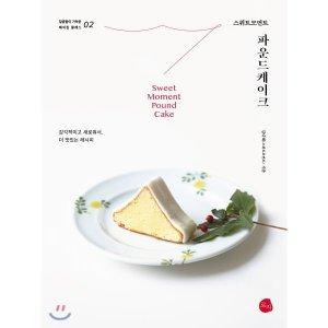 스위트모먼트 파운드케이크