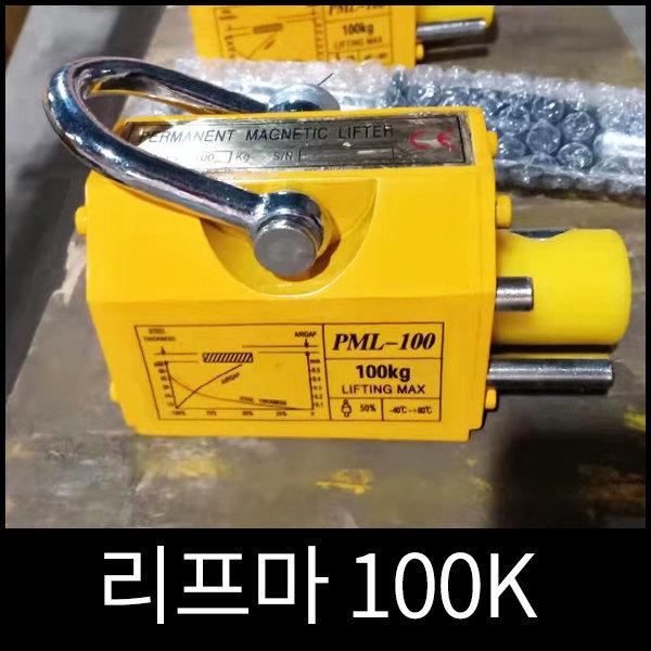 리프팅마그넷 리프마 WRPML-100(100Kg)리프팅마그네트