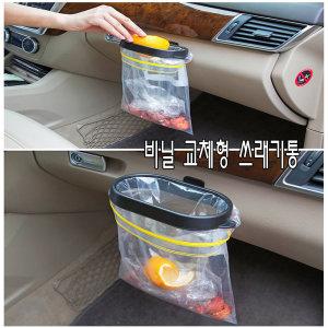 차량용 컵홀더 쓰레기통 휴지통 비닐 교체형 쓰래기통