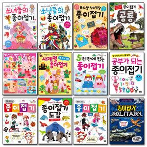 종이접기 책 소녀들의 헬로키티 공룡 동물 곤충 도감 백과 로봇 창의력 지식 업 어린이 유아 아동 학습
