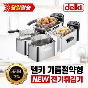 델키 전기튀김기 DK-201 DK-205 DK-202 DKR-113