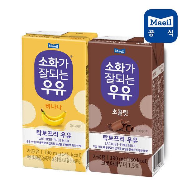 매일 소화가잘되는우유 바나나맛+초코맛 190ML 48팩