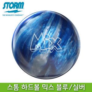 스톰 믹스 블루/실버 볼링공 우레탄 하드볼 볼링용품