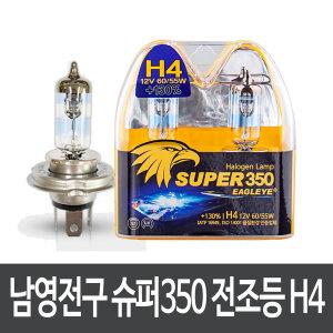 포터.포터2 전조등 남영 슈퍼350 +130 H4