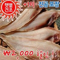 청정 반건조 박대 대 (7마리) 33-34cm