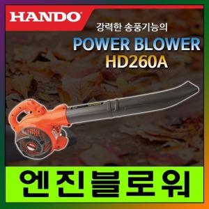 엔진 블로워 HD260A 송풍기 낙엽 먼지 청소 제설기