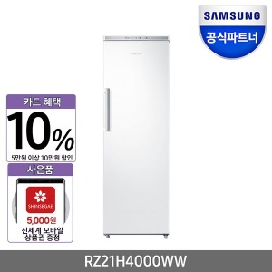 공식 HS 삼성냉동고 RZ21H4000WW 무료배송