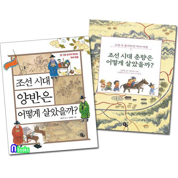 옛그림 속+고전 속으로 떠나는 역사여행 세트(전2권)/조선시대양반은어떻게살았을까+조선시대춘향은어떻게
