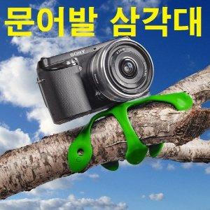문어발 삼각대 (액션캠 미니삼각대)  W041BD6