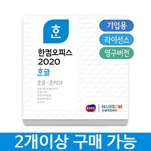 한컴오피스2020 한글 Open라이선스 (기업용/2User이상)