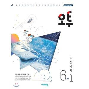 오투 초등과학 6-1 (2020년)  편집부