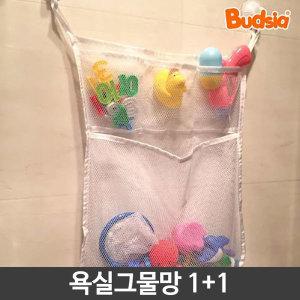 버드시아 욕실 그물망1+1 (목욕정리/장난감정리)