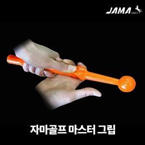 자마 마스터그립 골프그립교정기 연습 자세교정