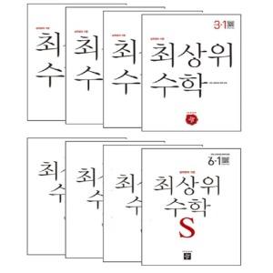 2020 디딤돌 최상위 초등수학 / 최상위수학 S 1.2학기 시리즈(선택) : 올림피아드 / 초등영어 / 전과목