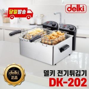 델키 업소용 2구 트윈 전기튀김기 DK-202 2구