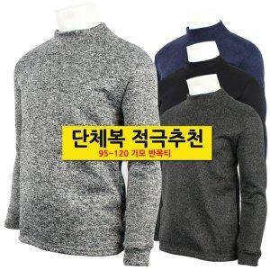 더빅보스 WD 무지 기모 반목티 겨울 남자 기본 이너웨어 목티
