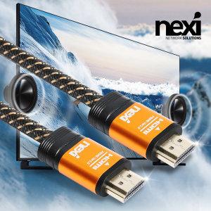 넥시 NX-HDMI20-GP030 HDMI V2.0 케이블 3M NX923