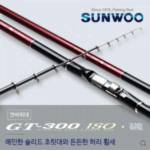 (피제이컴퍼니) 선우낚시대 GT-300 ISO기 갯바위대 감성돔 벵에돔