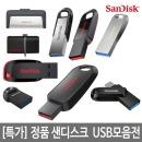 공식인증판매처 USB메모리 8G~256G_특가 CZ62_16GB