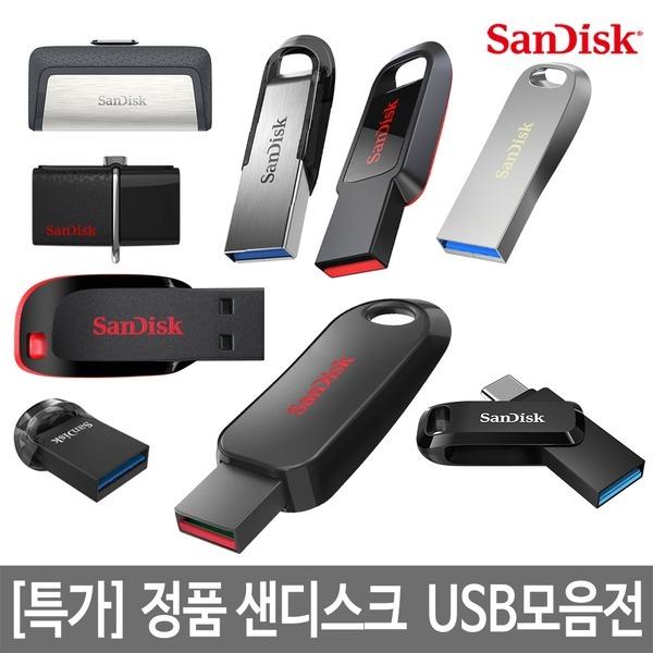 공식인증판매처 USB메모리 8G~256G_특가 CZ50_8GB