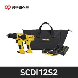 스탠리 SCDI12S2 10.8V 콤보세트 (SCD12S2K+SCI12S2K)