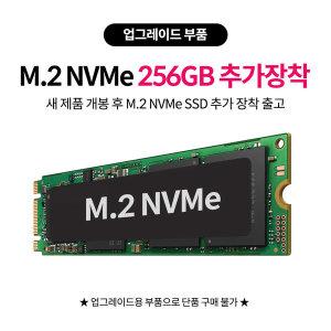 15ZD90N-VX5BK 옵션 M.2 NVME SSD256 추가장착발송