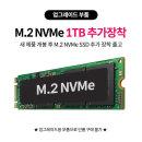 15ZD90N-VX70K 옵션 M2.NVME SSD1TB 추가장착발송