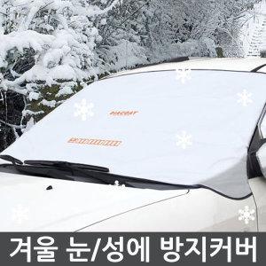 자동차 앞유리 커버 덮개 성에 서리 방지 햇빛가리개