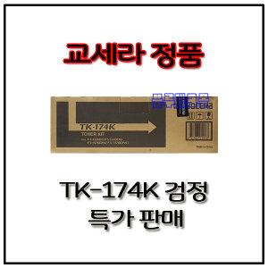 교세라 정품 TK-174K 검정 특가 TK 174K FS-1320D