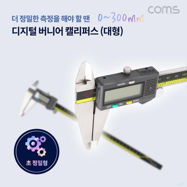 초정밀 디지털 버니어 캘리퍼스 대/0~300mm 단위변경