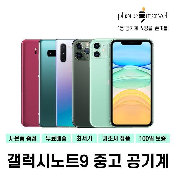 갤럭시노트9 중고폰 공기계 중고 N960