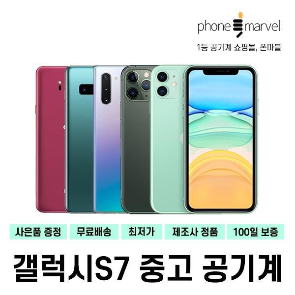 갤럭시S7 최상급 중고폰 공기계 중고 SM-G930