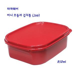타파웨어미니김치통(266)-850ml