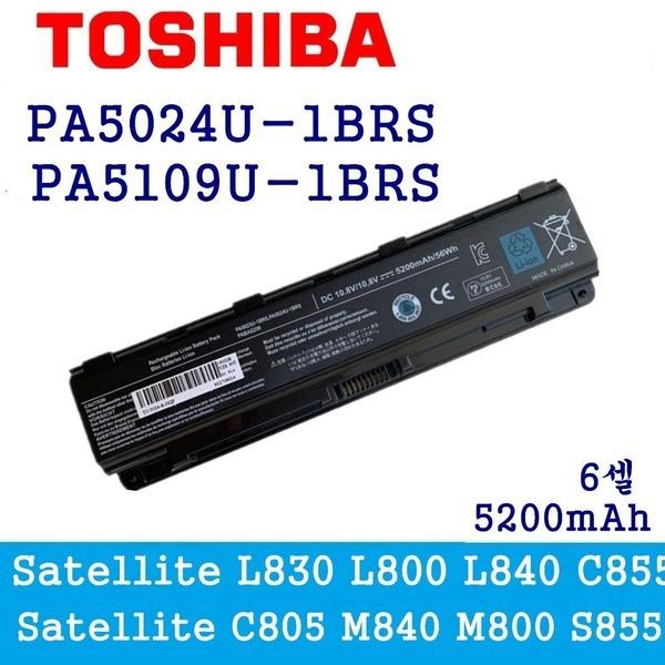 도시바 노트북배터리 PA5024U-1BRS   PA5109U-1BRS